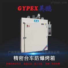 非标定制(超温断电)防爆干燥箱