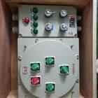 制氢室防爆电源检修插座箱BXX53-4K-IIC