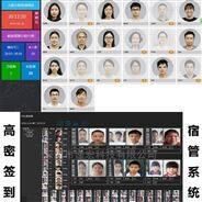 學校宿舍人臉識別通道管理系統