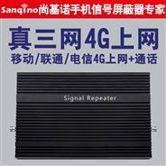 尚基諾手機信號放大器SQ-G04大功率