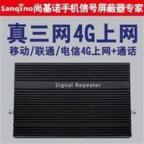 尚基诺手机信号放大器SQ-G04大功率