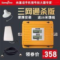 尚基諾手機信號放大器增強接收器三網合一