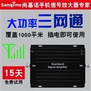 尚基諾手機信號放大增強器手機234G通話上網