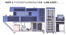 中央空调空气处理系统实训装置LON总线型