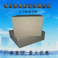 聚氨酯模型雕刻板