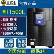 金武士MT1500L 900W超強穩壓UPS不間斷電源