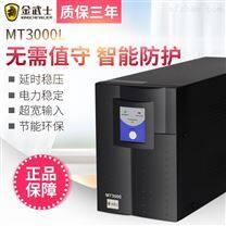 金武士MT3000L后备式3000VA/1800W