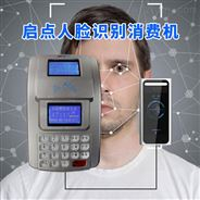 深圳食堂人臉識別消費機一卡通系統安裝