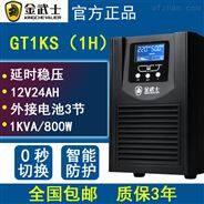 金武士ST1KS 1000VA/800W 在線式穩壓保護