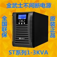 金武士ST2K 1600w 2000va內置電池穩壓