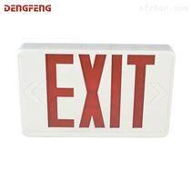 LED消防安全出口燈指示牌EXIT應急指示燈