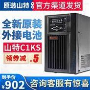 深圳山特 C1KS 在線式負載900W