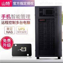 深圳山特 3C10KS 高频在线式 10KVA 9KW