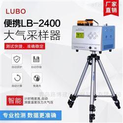LB-2400A恆溫恆流連續自動大氣采樣器LB-2400A型
