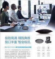 USB高清摄像机中兴ZXV10 ET312C 视频会议