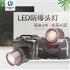 LED微型头灯