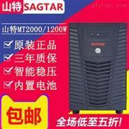 美國山特SAGTAR不間斷UPS電源MT2000/1200W