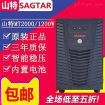 美国山特SAGTAR不间断UPS电源MT2000/1200W