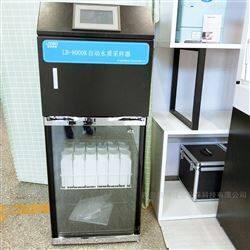 污水處理廠進出口用水質超標留樣器LB-8000K
