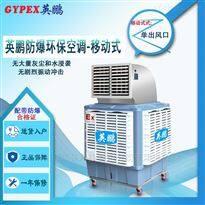 YPHB-25EX-YD江门移动式环保空调280L