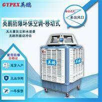 YPHB-25EX桂林式防爆环保空调,多出风口