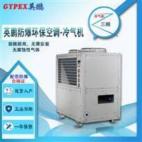 YPHB-23EX (Y)英鹏防爆冷气机,三相