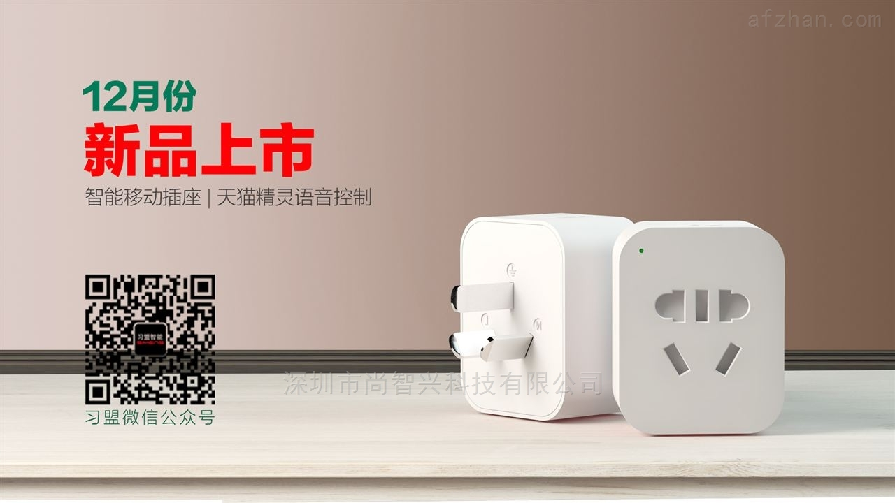 移动智能插座 支持天猫精灵语音控制