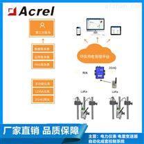 广东中山市安科瑞环保用电在线监控管理平台