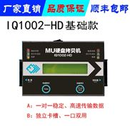 MU硬盘拷贝机  HD1002快速一拖一硬盘复制机