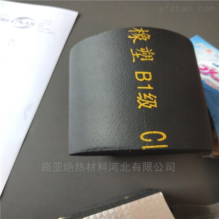 欧沃斯厂家生产橡塑保温板B1与B2区别产品