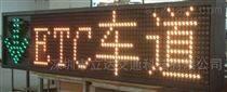 深圳立达交通指示设备ETC车道指示器雨棚灯