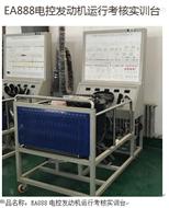 EA888電控發動機運行考核實訓臺