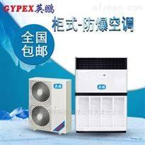 BLF-28F正品防爆空调-柜机冷暖