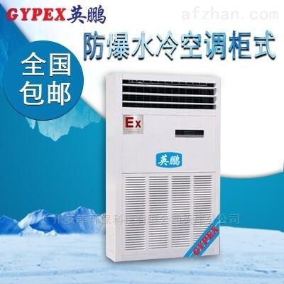 宁德防爆水冷柜式空调