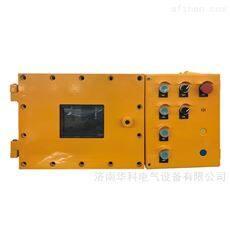 KXJ1.6/127矿用隔爆本安型可编程控制箱