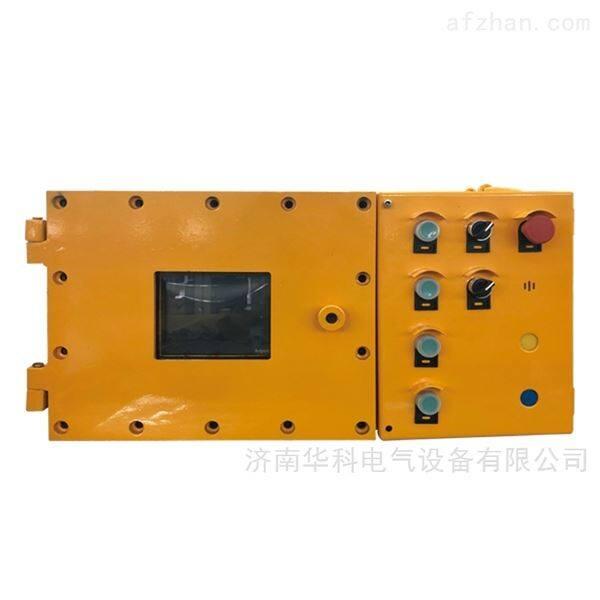 矿用隔爆本安型可编程控制箱