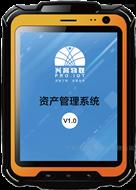 2.4G有源RFID手持平板讀寫器