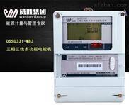 威胜DSSD331-MB3三相0.5s级100V智能电能表