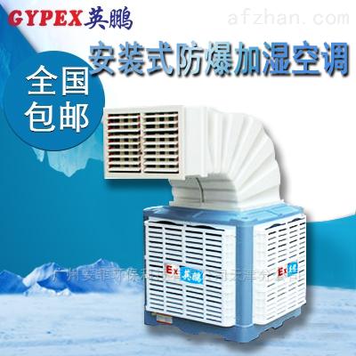 滨州防爆加湿空调-安装式25-30L