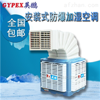 YPHB-25EX(S)滨州防爆加湿空调-安装式25-30L