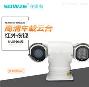 200萬30倍SDI和IP網絡雙輸出車載雲台攝像機