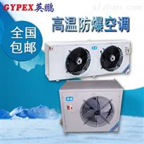 BFKT-3.5G焦作防爆高溫空調1.5匹