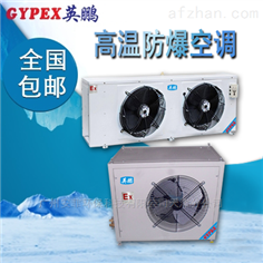 BFKT-3.5G焦作防爆高温空调1.5匹