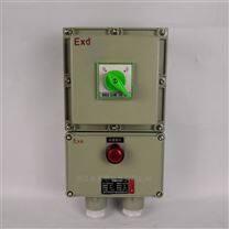 BLK52-32/3防爆断路器开关箱非标定做