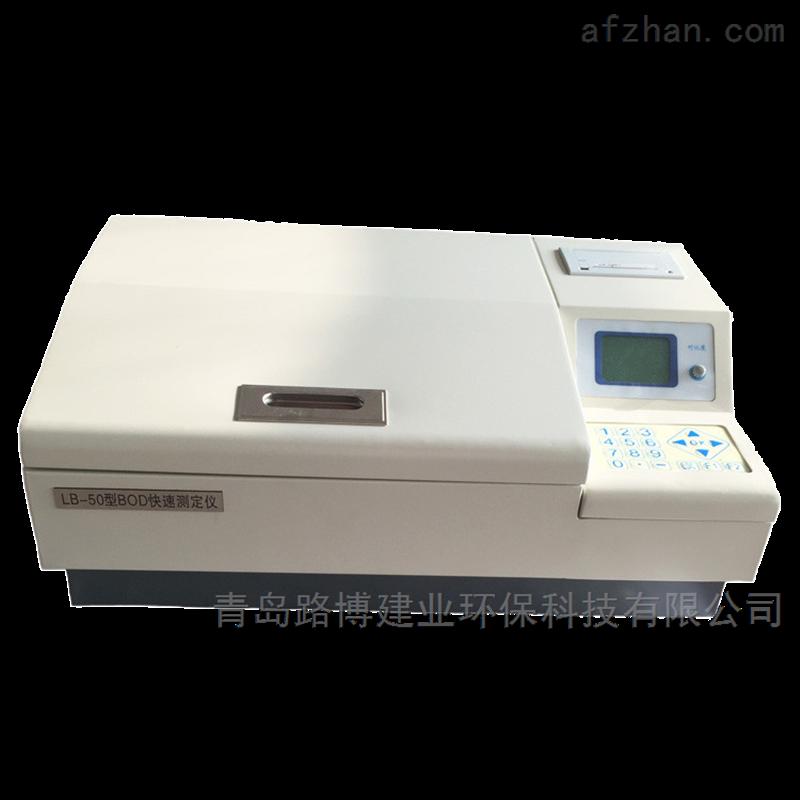 *污水檢測生化需氧量速測儀LB-50A