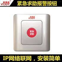 江苏扬州IP网络报警按钮厂家价格