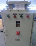 BQX52-18.5防爆变频调速器