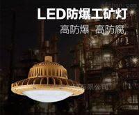FB0102佛山照明60W100W150W200W LED防爆工矿灯