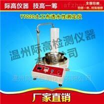 土工布透水性测定仪(水利行业或国标)