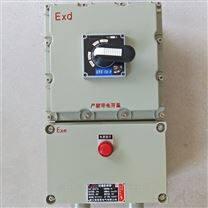 BDZ52-100/4P防爆断路器开关箱塑壳总开
